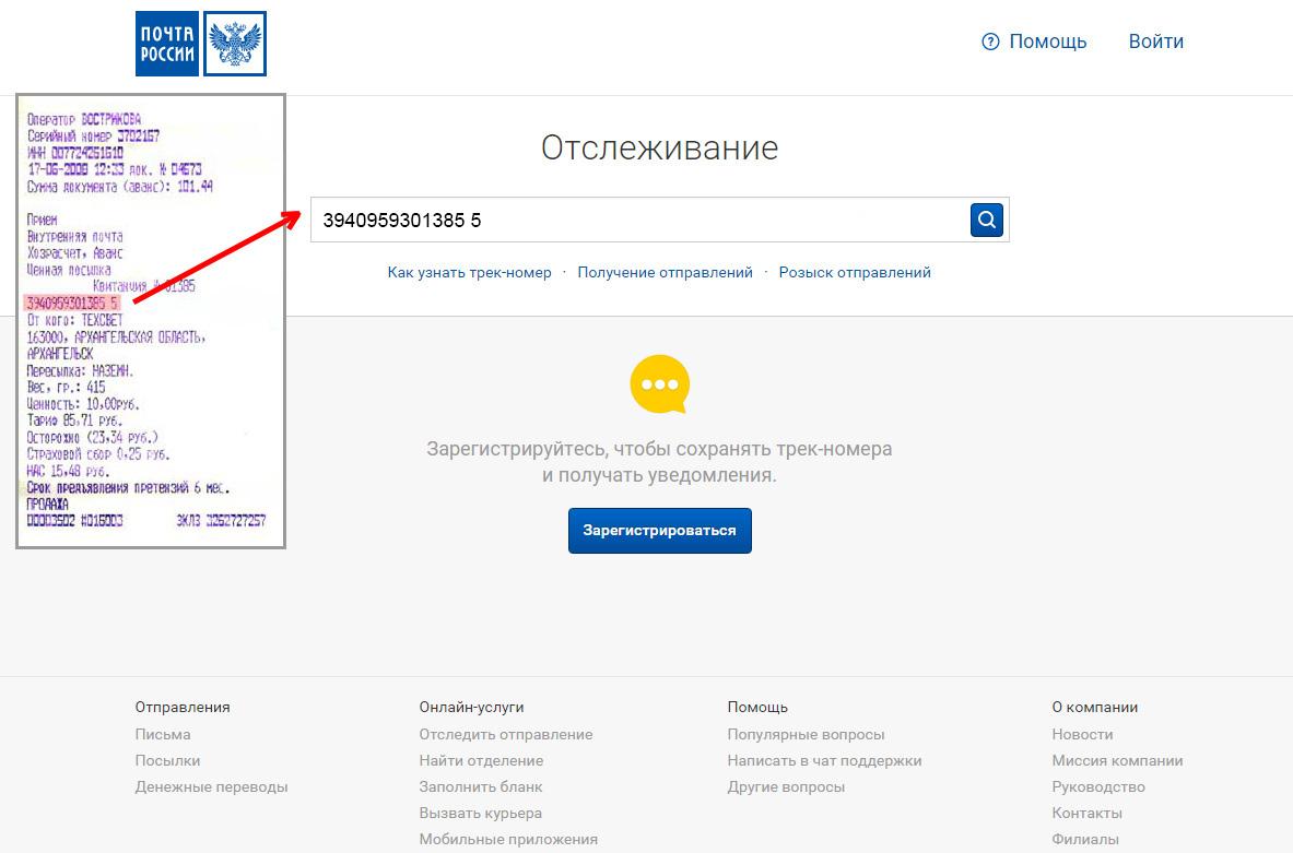 Шрифт На Чеке Почты России