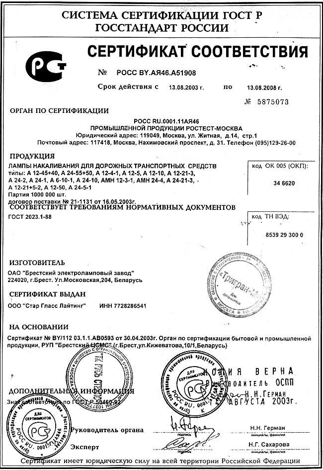 Сертификат На Перчатки Резиновые Хозяйственные