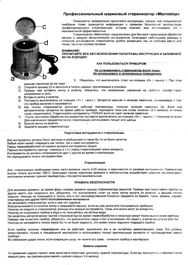 Гласперленовые стерилизаторы инструкция