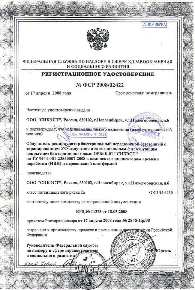 Сертификация бактерицидных рециркуляторов сертификация зарубежных кранов