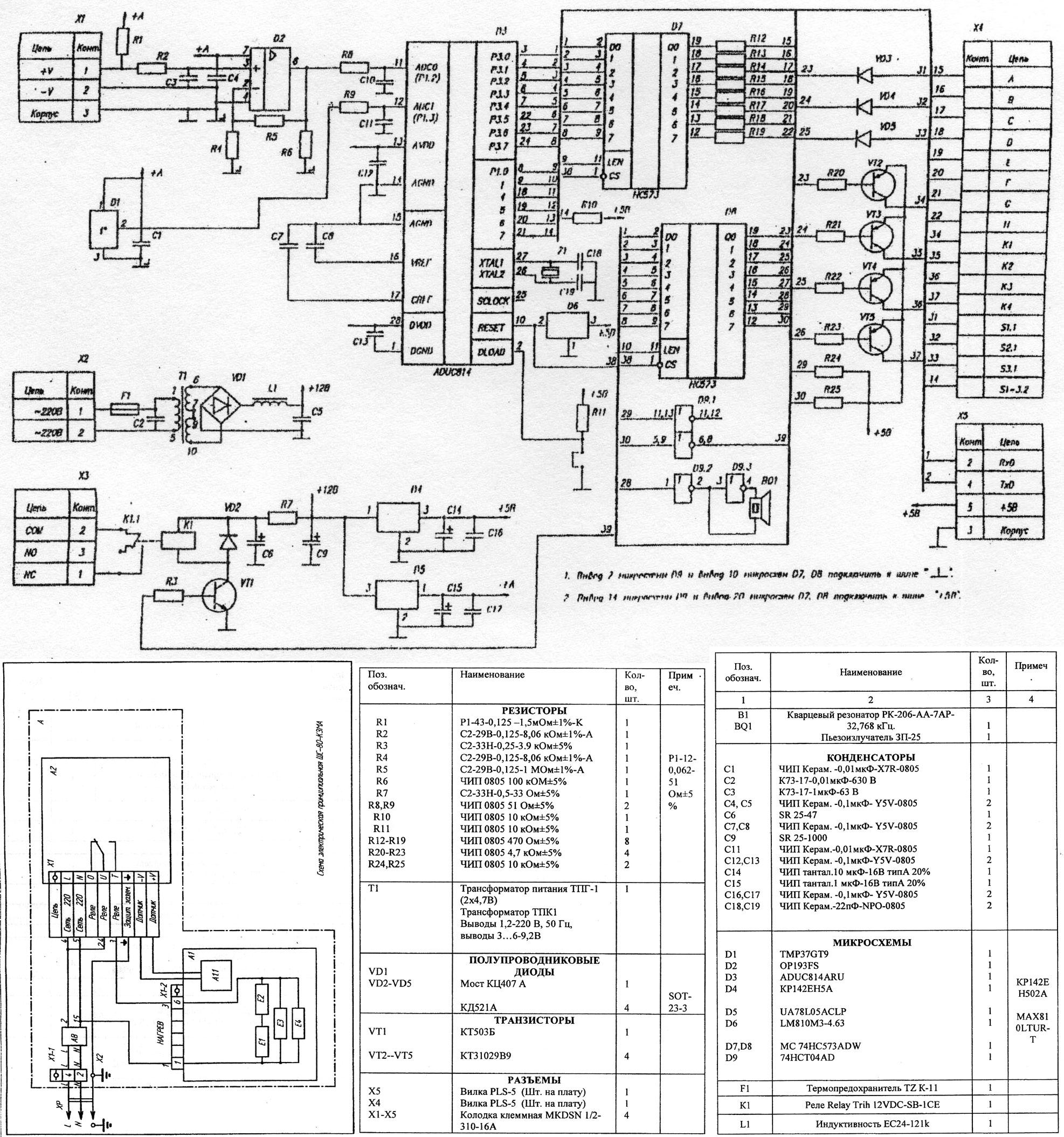 Электрическая схема ваз 21099 карбюратор низкая панель