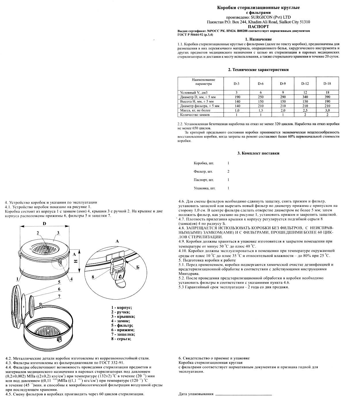 Инструкция По Пользованию Стерильным Столом Панмед