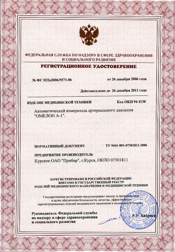 Сертификация на тонометр литл доктор стандартизация и сертификация в системе конкурентоспособности