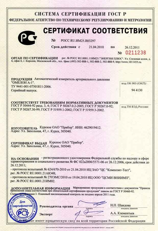 Сертификат соответствия гост солярий добровольная сертификация продукции ижевск