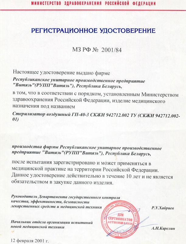 Термометр Ртутный Регистрационное Удостоверение 2017г