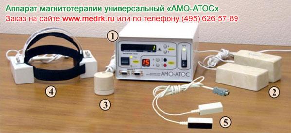 аппарат амо атос транскраниальная магнитотерапия