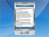 Медицинский электронный справочник «Участковый врач»