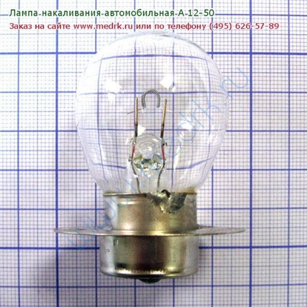 Лампа накаливания автомобильная А 12-50 P42s/11  Вид 1