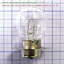 Лампа накаливания автомобильная А 12-50 P42s/11