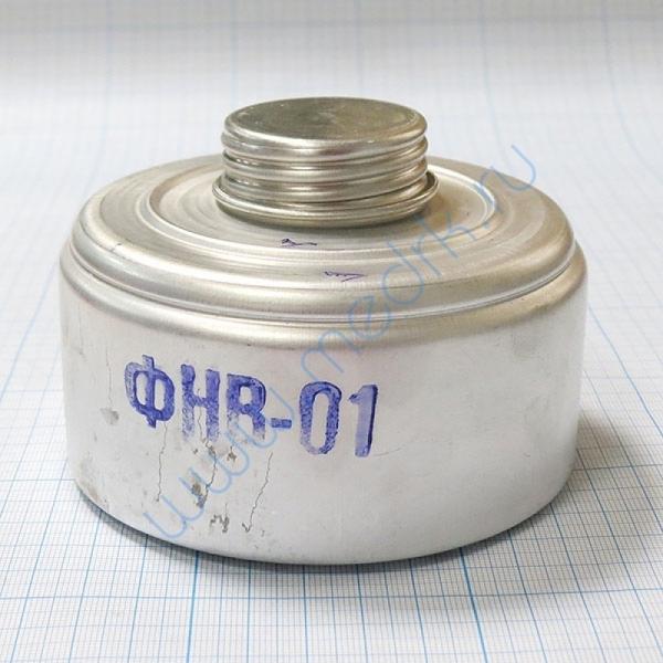 Фильтр-поглотитель наркотизирующих веществ ФНВ-01  Вид 2