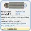 Лампа ксеноновая KaWe 28922 12.75244.013