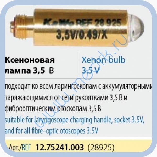 Лампа ксеноновая KaWe 12.75241.003 (28925)  Вид 1