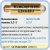 Лампа ксеноновая KaWe 12.75241.003 (28925)