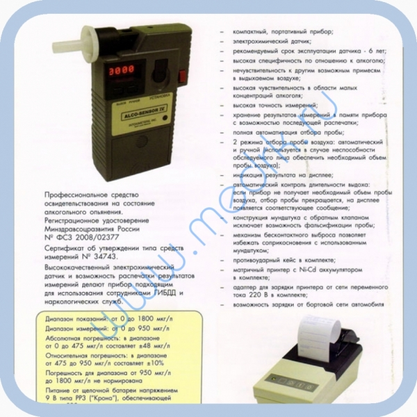 Алкотестер (алкометр) Alco-Sensor IV