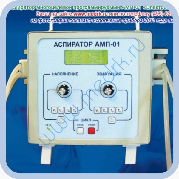 Аспиратор многоцелевой программируемый АМП-01  Вид 2