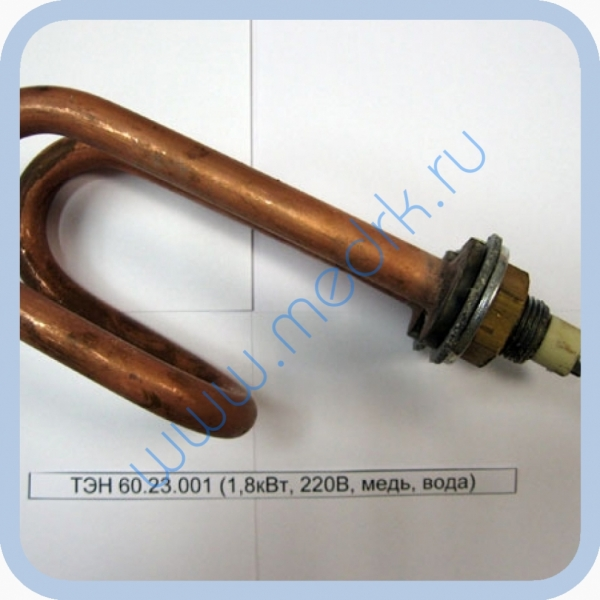 ТЭН 60.23.001 (1,8кВт, 220В, медь, вода)