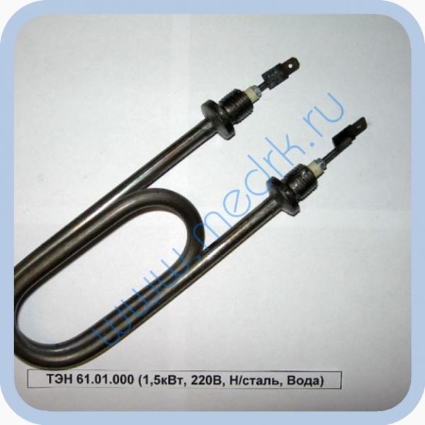 ТЭН 61.01.000 (1,5кВт, 220В, н/сталь, вода)