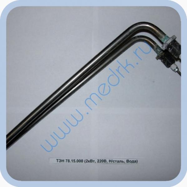 ТЭН 78.15.000 (2кВт, 220В, н/сталь, вода)