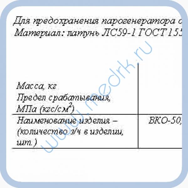 Клапан предохранительный АОВ 75.110.00  Вид 2