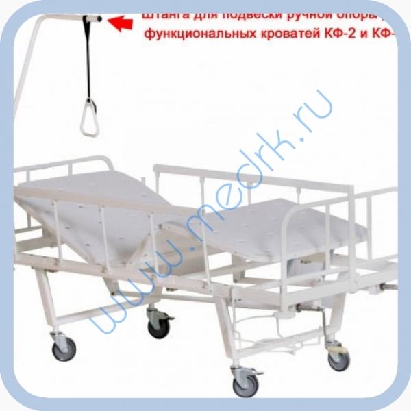 Штанга МСК-112 для функциональных кроватей КФ-2 и КФ-3  Вид 1