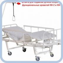 Штанга МСК-112 для функциональных кроватей КФ-2 и КФ-3