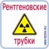 Рентгеновская трубка 0,55-4БДМ27-110 (1)