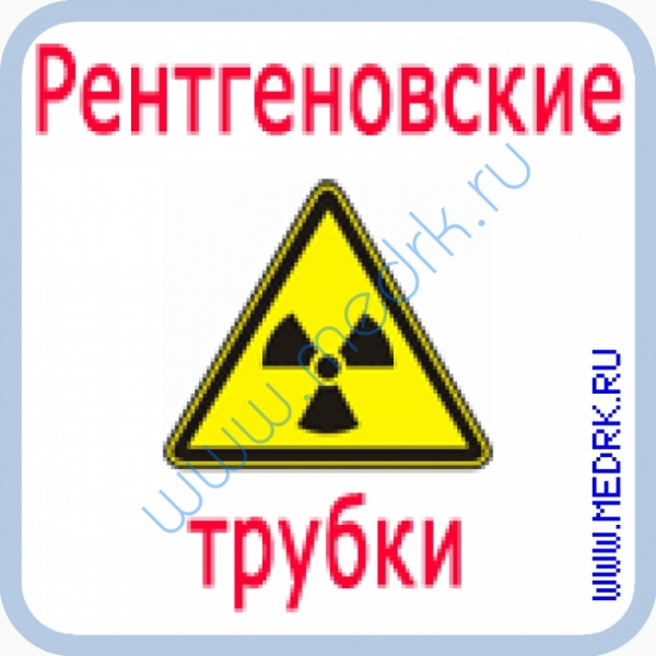 Трубка рентгеновская 0,75-3,2БДМ23-105  Вид 1