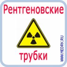 Трубка рентгеновская 0,75-3,2БДМ23-105