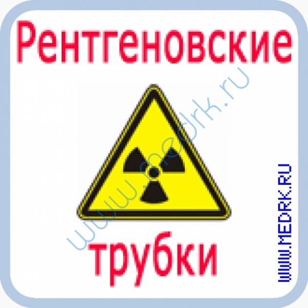 Трубка рентгеновская 1,3БДМ15-75  Вид 1