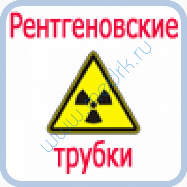 Трубка рентгеновская 4-40БД55-150  Вид 1
