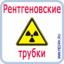 Трубка рентгеновская 4-40БД55-150