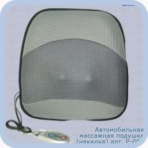 Подушка массажная автомобильная P-008