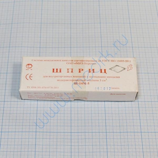 Шприц для внутригортанных вливаний и промывания миндалин Ш-14 МИЗ-Ворсма 5 мл  Вид 1