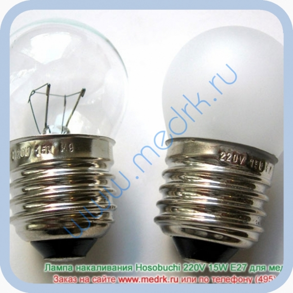 Лампа накаливания HOSOBUCHI 220V 15W E27 (не оригинал)  Вид 1