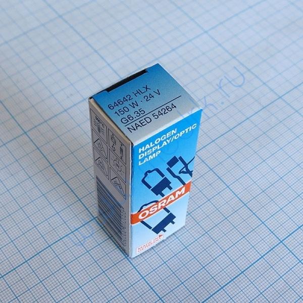 Лампа галогенная (галогеновая) Osram HLX 64642 24V 150W G6,35  Вид 3