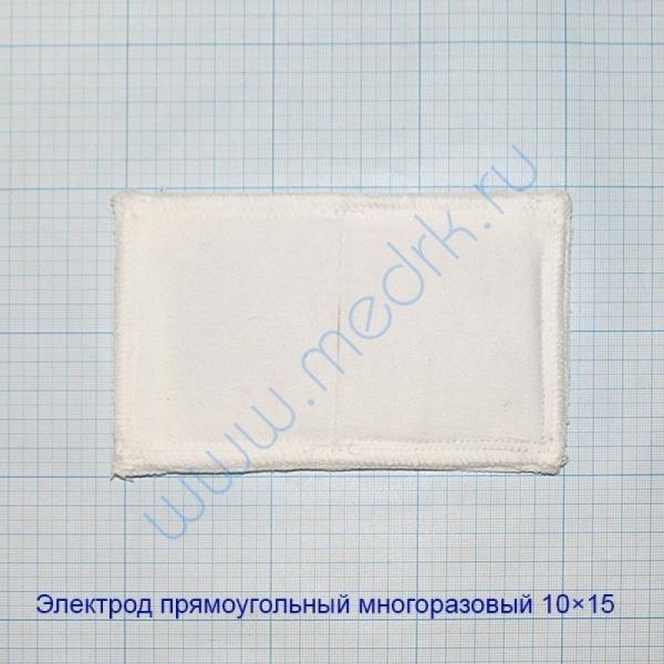 Электроды прямоугольные физиотерапевтические для электрофореза  Вид 2