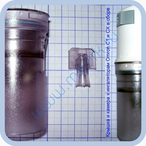 Резервуар для ингаляторов (небулайзеров) Omron C1 и Omron CX  Вид 1