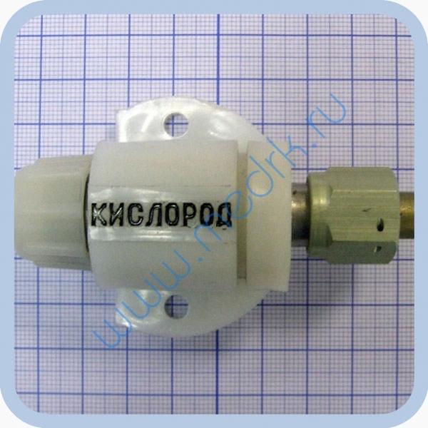 Клапан запорный кислородный  Вид 1