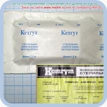 Кетгут полированный стерильный №3