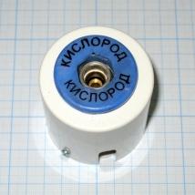 Соединение быстроразъемное БРС Сова-4 (кислород)