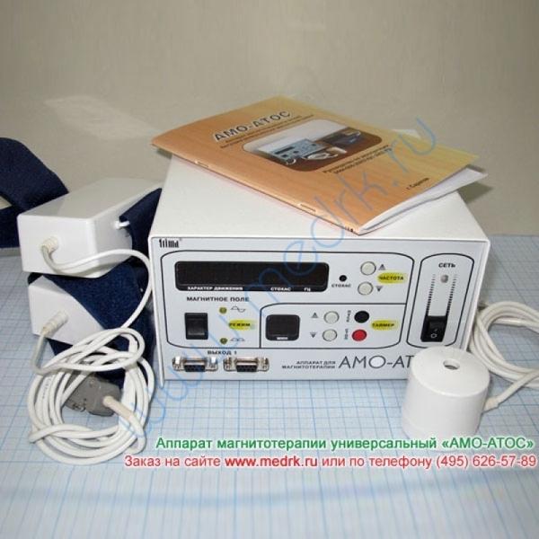 Аппарат магнитотерапевтический