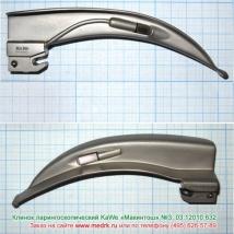Клинок ларингоскопический KaWe «Макинтош-Стандарт» №3