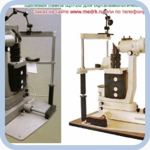 Лампа щелевая офтальмологическая ЩЛ-2Б