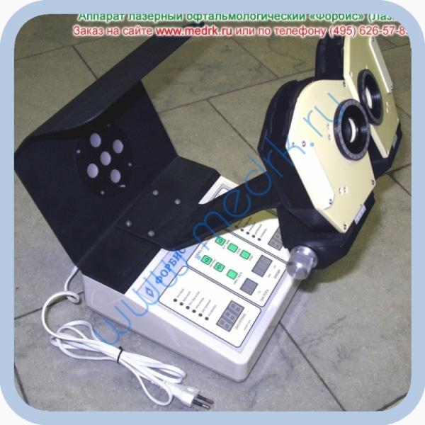 Аппарат Форбис лазерный офтальмологический   Вид 2