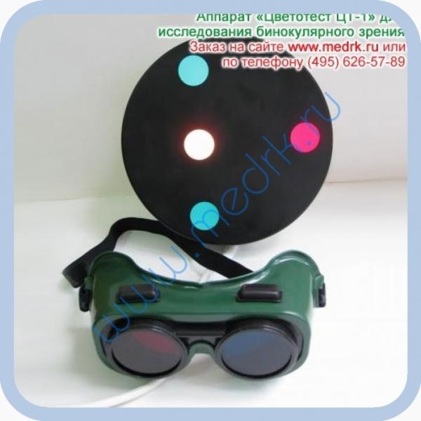 Цветотест четырехточечный ЦТ-1 для исследования бинокулярного зрения  Вид 1