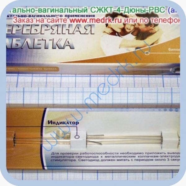 Стимулятор ректально-вагинальный СЖКТ-4-«Дюны»-РВС  Вид 1