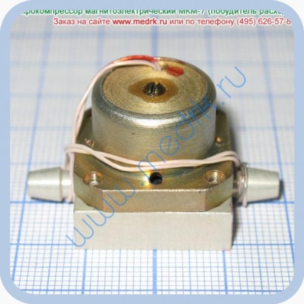 Микрокомпрессор магнитоэлектрический МКМ-7 (побудитель расхода)  Вид 1