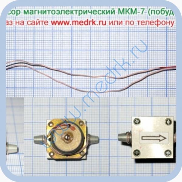 Микрокомпрессор магнитоэлектрический МКМ-7 (побудитель расхода)  Вид 2