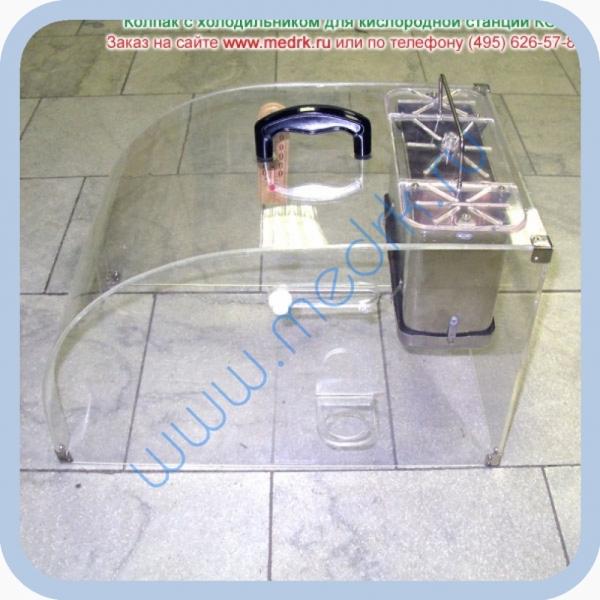 Колпак с холодильником для кислородной станции КСС-2