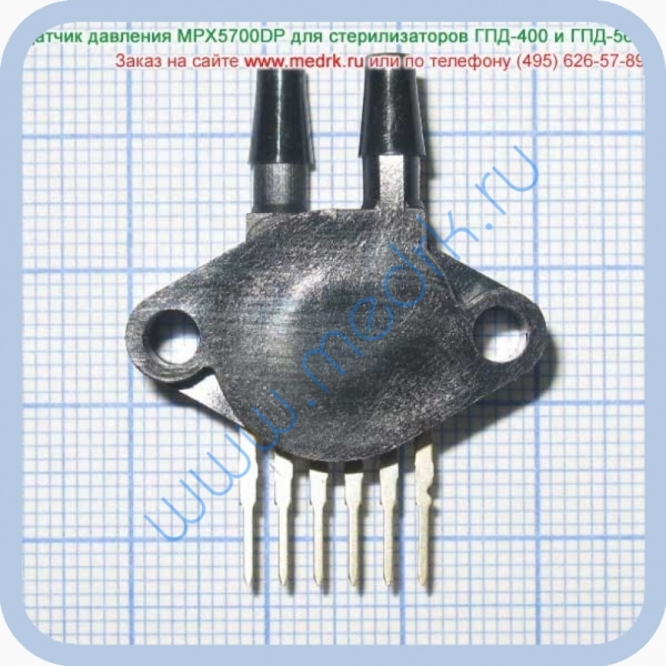 Датчик давления MPX 5700 DP МРК  Вид 1